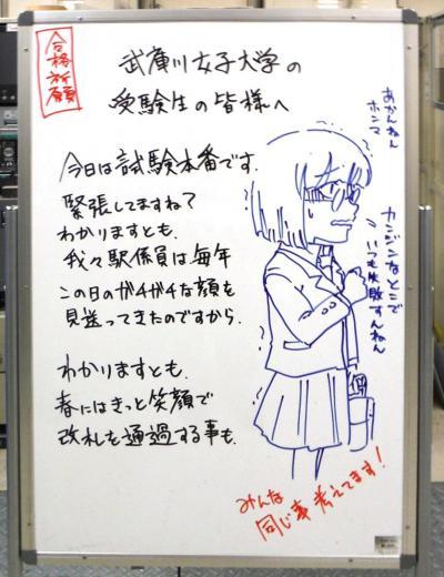 鳴尾駅の上り線改札を出たところに設置されたホワイトボード