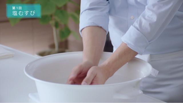 CMの一場面。塩むすびづくりは、手をきれいに洗うところから始まる=象印マホービン提供