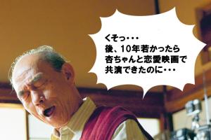 """永遠の名脇役、笹野高史が""""主役""""になった日 「杏ちゃんと恋愛…」"""