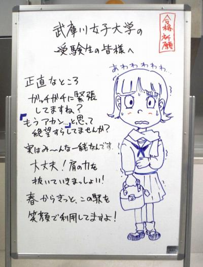 鳴尾駅の下り線改札内に設置されていたホワイトボード