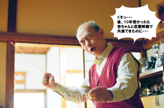 笹野賞「くそっ・・・後、10年若かったら杏ちゃんと恋愛映画で共演できたのに・・・」