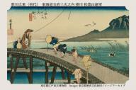 復活した「東海道五拾三次」のカード