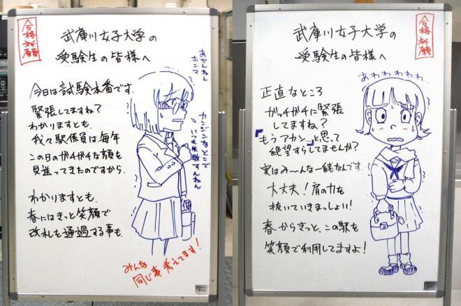 鳴尾駅に設置されていたホワイトボード。左が上り線向け、右が下り線向け