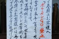 「ポケモンGO禁止 再度のお願い」の立て看板=香川県琴平町の金刀比羅宮