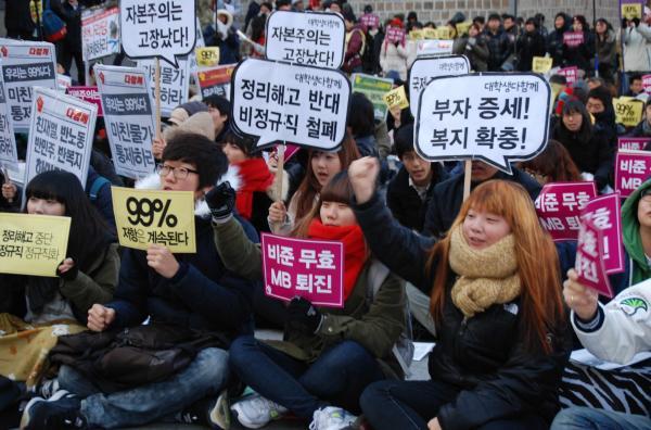 プラカードで「非正規職の撤廃」などを訴える若者たち=2011年、ソウル