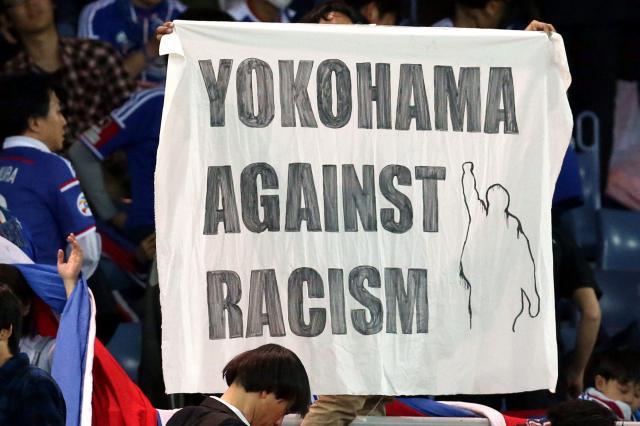 サッカーACLの横浜マ―広州恒大の試合後、人種差別に反対するメッセージがスタンドに掲げられた=2014年3月12日、横浜国際総合競技場