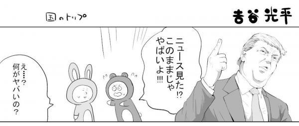 漫画「国のトップ」(1)