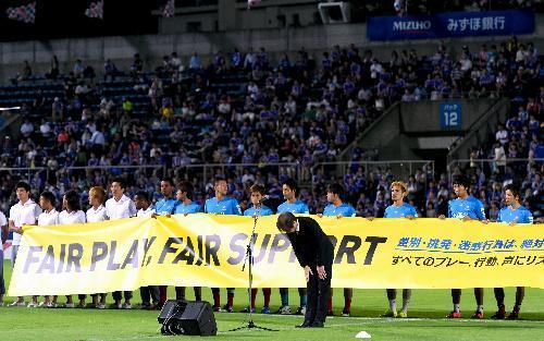 差別撲滅を訴える横浜マの選手たち=2014年9月3日