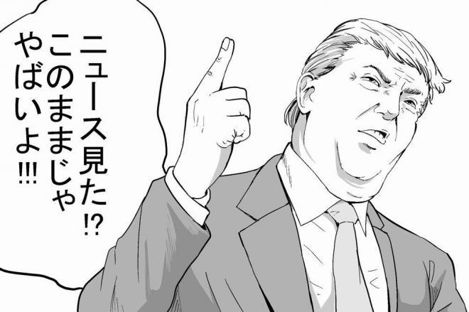 漫画「国のトップ」の一場面=作・吉谷光平さん