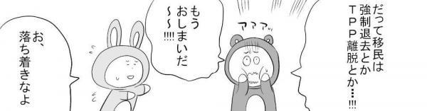 漫画「国のトップ」(2)