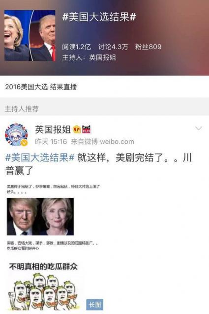 「英国報姉」さんが#アメリカ大統領選#という話題を報道。最終結果が出た時のコメント:「これで、アメリカ年度ドラマが終了しました・・・トランプが勝った。」