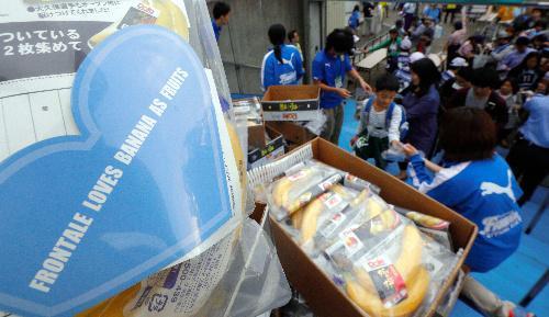 入場者に「フロンターレはフルーツとしてのバナナを愛している」というメッセージとともにバナナが配られた=2014年9月20日、関田航撮影