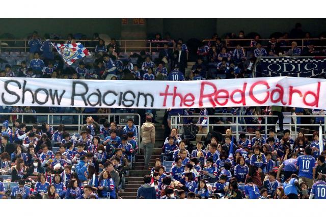 サッカーACLの横浜マ―広州恒大のハーフタイム、スタンドには「人種差別にレッドカードを」と書かれた横断幕が掲げられた=2014年3月12日、横浜国際総合競技場、関田航撮影