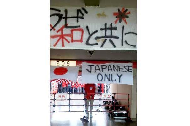 2014年3月8日、浦和戦で掲げられた「JAPANISE ONLY」の横断幕