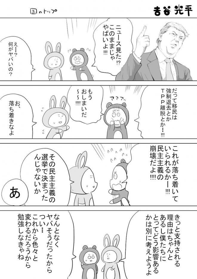 漫画「国のトップ」=作・吉谷光平さん