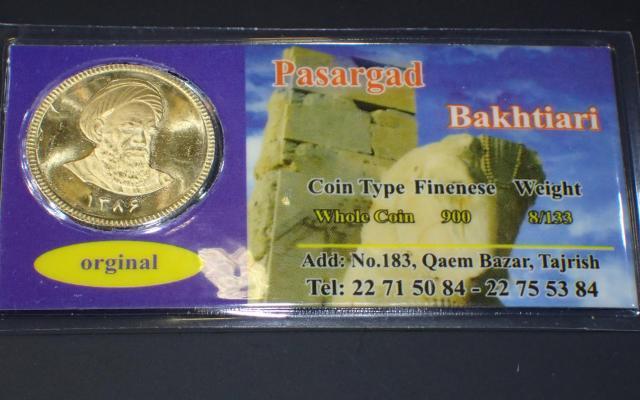 メフリエとして使われる金貨。故ホメイニ師の肖像画が掘られている