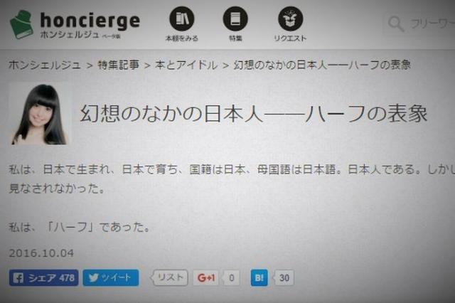 西田藍さんのブログ「幻想のなかの日本人」