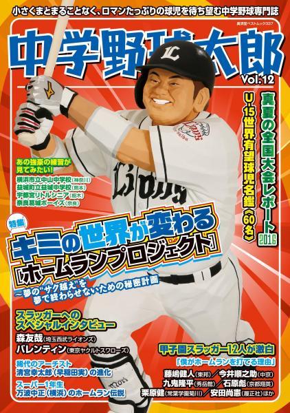 中学野球太郎