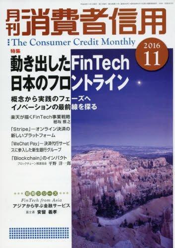 月刊「消費者信用」