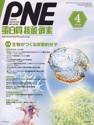 月刊「蛋白質 核酸 酵素」