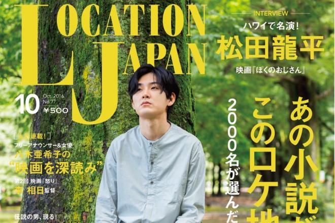 松田龍平さんがこんなところに?ロケ地を紹介する「ロケーションジャパン」2016年10 月号
