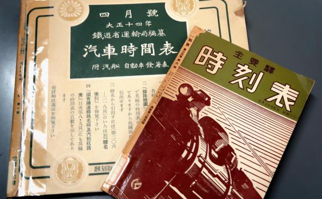 多種多様な資料の中には、「大正十四年」と記された「汽車時間表」などもある=東京都新宿区矢来町の新潮社