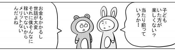 漫画「子どもをつくる作るメリット」(2)