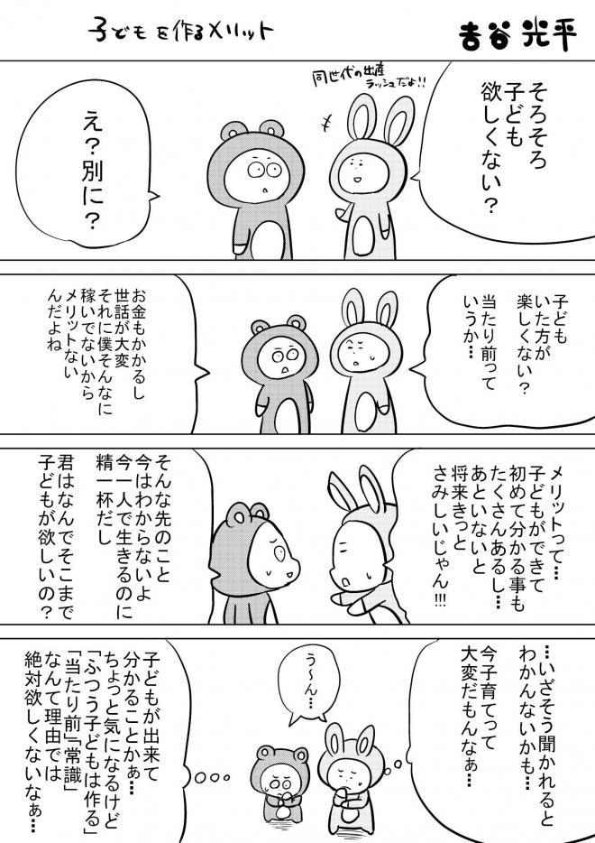 漫画「子どもを作るメリット」=作・吉谷光平さん