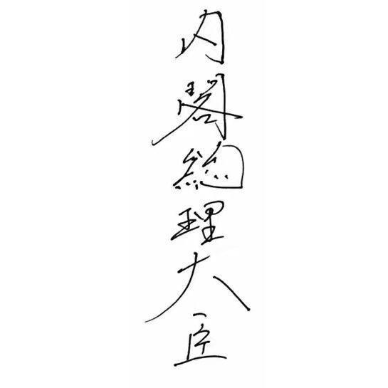 安倍晋三首相直筆の署名
