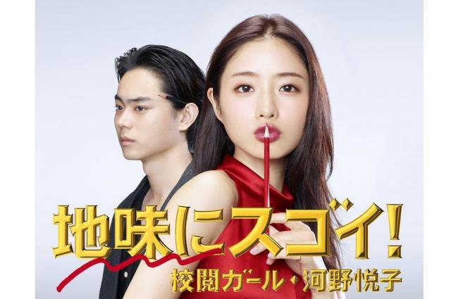 「地味にスゴイ!校閲ガール・河野悦子」=日本テレビ提供