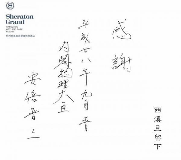 2016年9月、G20があった中国で安倍晋三首相が滞在したシェラトン杭州湿地公園リゾートに贈った直筆のメッセージ