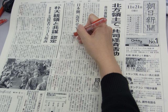朝日新聞の校閲現場