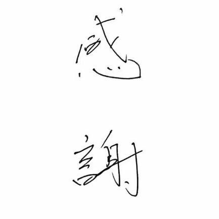 安倍晋三首相直筆の「感謝」という文字
