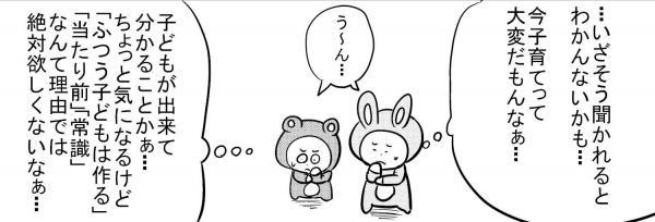 漫画「子どもをつくる作るメリット」(4)