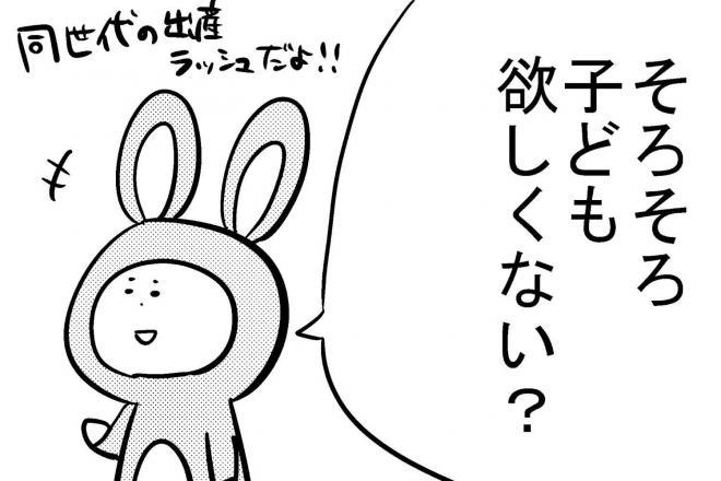 漫画「子どもを作るメリット」の一場面=作・吉谷光平さん
