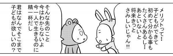 漫画「子どもをつくる作るメリット」(3)