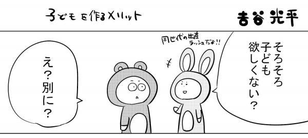 漫画「子どもをつくる作るメリット」(1)