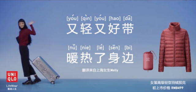 上海語のCM