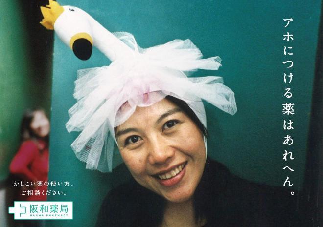 「阪和薬局」のポスター