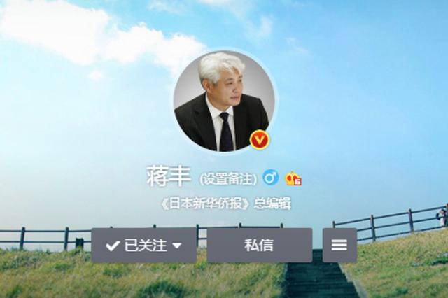 在日中国人向け新聞の編集長の蔣豊さんのアカウント