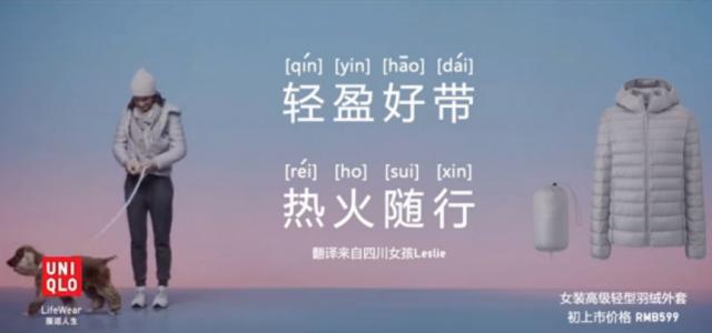 四川語のCM
