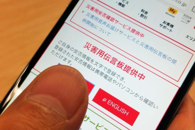 地震を受け、携帯3社が提供を始めた災害用伝言板