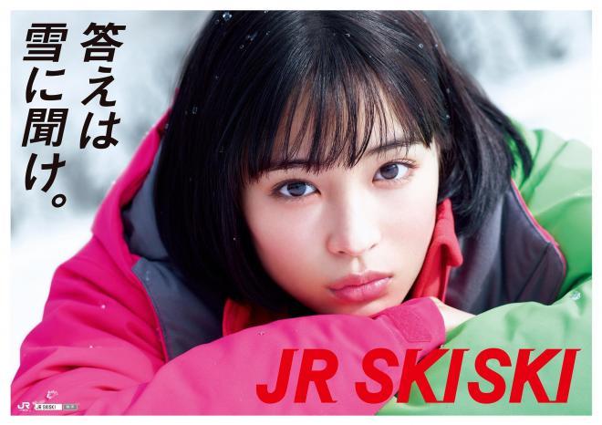 広瀬すずさんを起用した「JR SKISKI」のポスター(2014~2015シーズン)