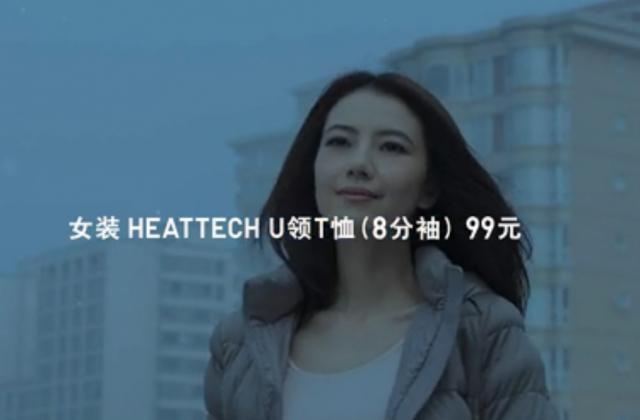 中国の人気女優高円円さんが出演したユニクロHEATTECHの広告