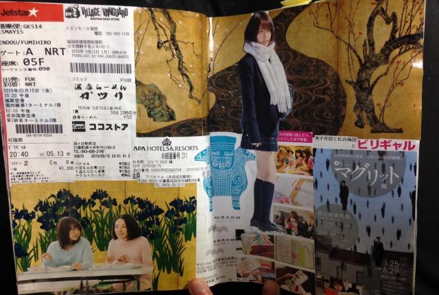 遠藤さんの頭の中では、有村架純さんも吉田羊さんも燕子花図屛風の前で演技をしている