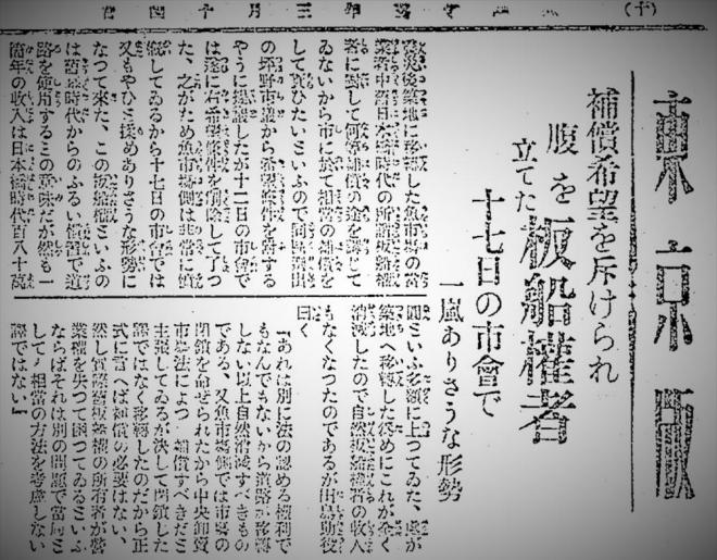 1924年3月24日付の東京朝日新聞東京版の記事
