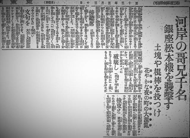 1924年3月30日付の東京朝日新聞朝刊7面の記事