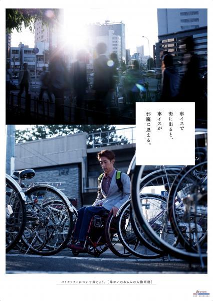 平成26年度人権啓発ポスター(障害者の人権)