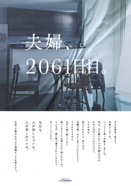 平成27年度人権啓発ポスター(女性の人権)