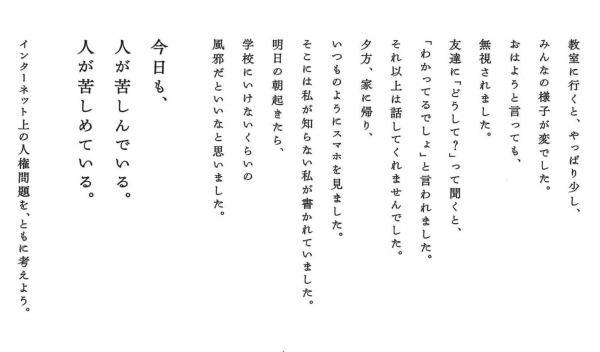 平成27年度人権啓発ポスター(インターネット上の人権)